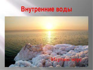 Внутренние воды ВАДИ- сухие русла рек