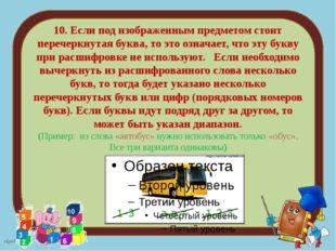 10.Если под изображенным предметом стоит перечеркнутая буква, то это означа