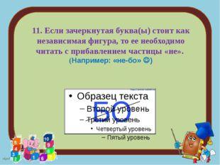 11.Если зачеркнутая буква(ы) стоит как независимая фигура, то ее необходимо