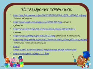 Используемые источники: http://img-fotki.yandex.ru/get/5203/16969765.232/0_8f