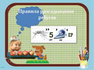 Правила разгадывания ребусов 3+1=??? nkard