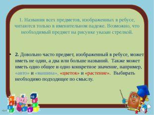 1.Названия всех предметов, изображенных в ребусе, читаются только в именител