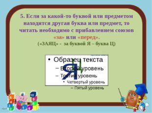 5.Если за какой-то буквой или предметом находится другая буква или предмет,