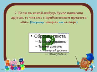 7.Если по какой-нибудь букве написана другая, то читают с прибавлением пред