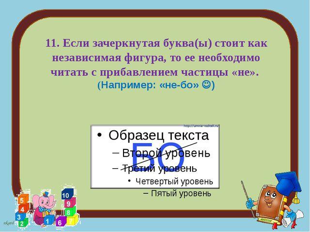 11.Если зачеркнутая буква(ы) стоит как независимая фигура, то ее необходимо...