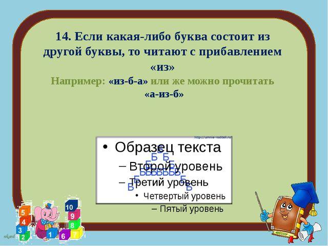 14.Если какая-либо буква состоит из другой буквы, то читают с прибавлением «...