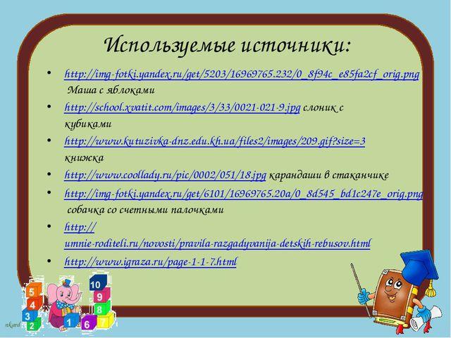 Используемые источники: http://img-fotki.yandex.ru/get/5203/16969765.232/0_8f...
