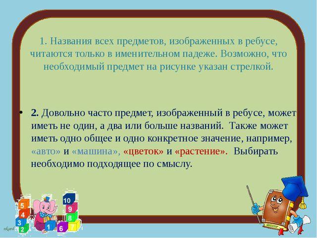 1.Названия всех предметов, изображенных в ребусе, читаются только в именител...