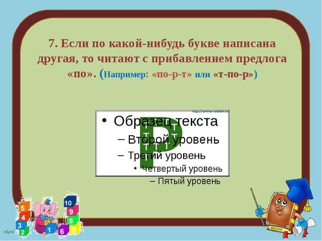 7.Если по какой-нибудь букве написана другая, то читают с прибавлением пред...