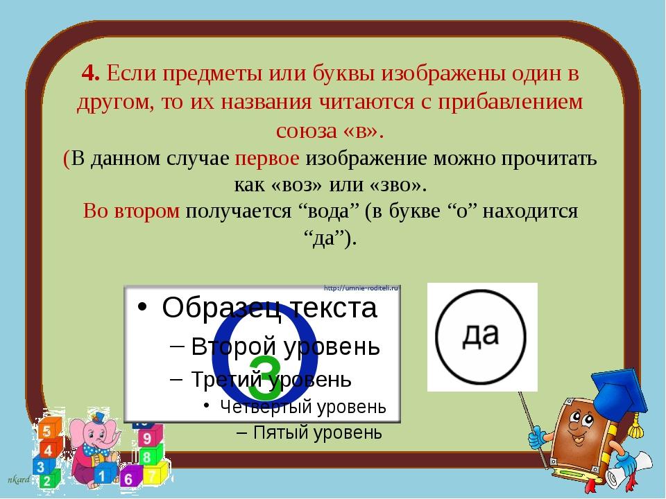 4.Если предметы или буквы изображены один в другом, то их названия читаются...