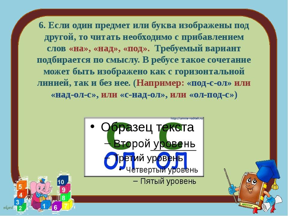 6.Если один предмет или буква изображены под другой, то читать необходимо с...