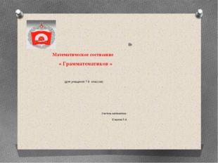 Санкт-Петербургский кадетский военный корпус   Математическое состязание «