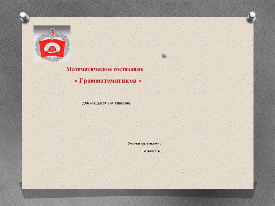 Санкт-Петербургский кадетский военный корпус   Математическое состязание «...
