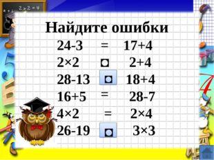 Истинные и неистинные числовые неравенства 6×3 ˂ 45-18 56-13 ˃ 31+12 3×3-2 =