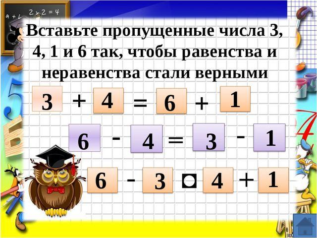 Вставьте пропущенные числа 3, 4, 1 и 6 так, чтобы равенства и неравенства ст...