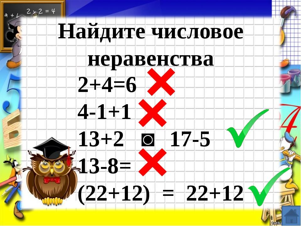 2+1 ˃ 1+1 3-2 ˂ 4-2 1+4 = 4+1 9-2 ˃ 5+1 5-2 ˂ 3+2 7-2 = 3+2 Решите неравенства