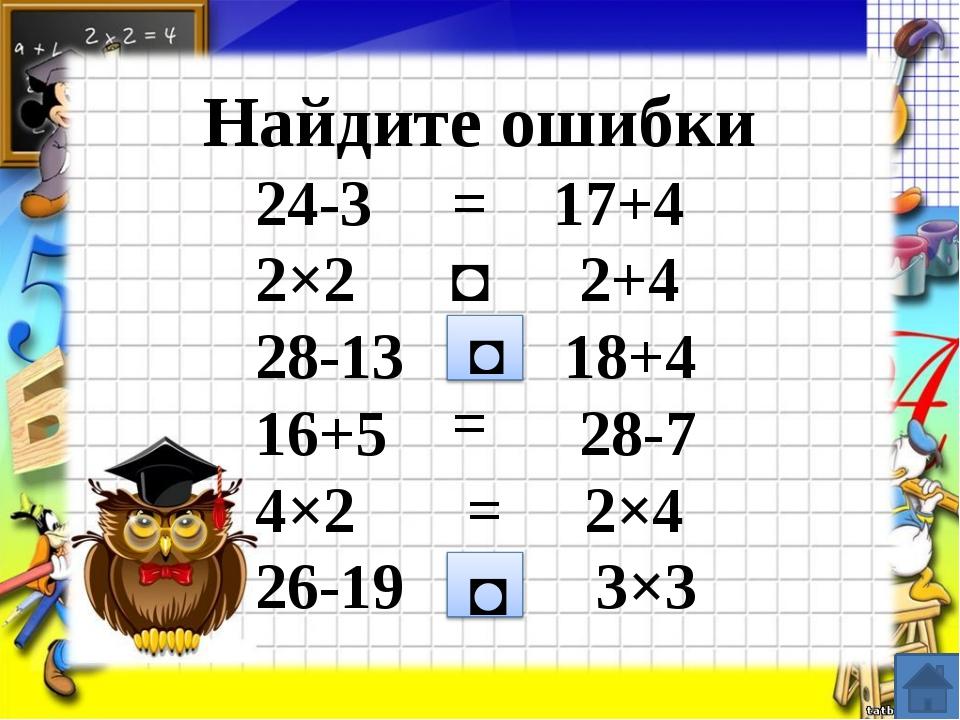 Истинные и неистинные числовые неравенства 6×3 ˂ 45-18 56-13 ˃ 31+12 3×3-2 =...