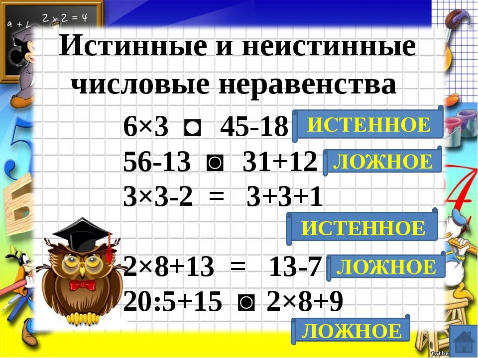 Соедините неравенства, так чтобы везде было равно (27+43):2 = (28+208)-143 (...