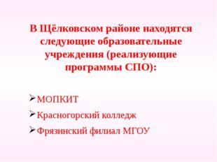 В Щёлковском районе находятся следующие образовательные учреждения (реализующ