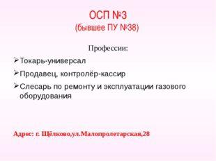 ОСП №3 (бывшее ПУ №38) Профессии: Токарь-универсал Продавец, контролёр-кассир