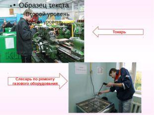 Токарь Слесарь по ремонту газового оборудования