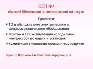 ОСП №4 (бывший Щёлковский политехнический техникум) Профессии: ТЭ и обслужива