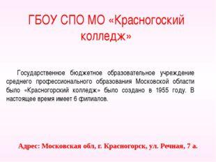 ГБОУ СПО МО «Красногоский колледж» Государственное бюджетное образовательное