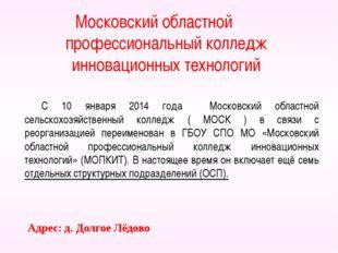 Московский областной профессиональный колледж инновационных технологий С 10