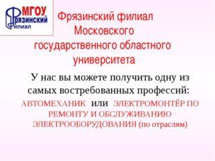 Фрязинский филиал Московского государственного областного университета У н