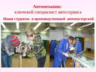 Автомеханик: ключевой специалист автосервиса Наши студенты в производственной