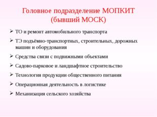 Головное подразделение МОПКИТ (бывший МОСК) ТО и ремонт автомобильного трансп