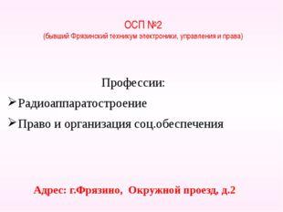 ОСП №2 (бывший Фрязинский техникум электроники, управления и права) Профессии