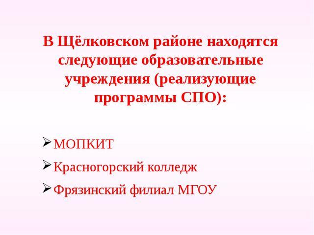 В Щёлковском районе находятся следующие образовательные учреждения (реализующ...