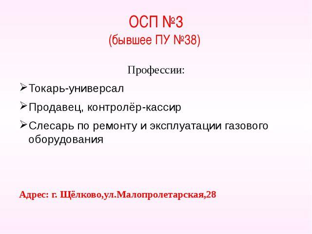 ОСП №3 (бывшее ПУ №38) Профессии: Токарь-универсал Продавец, контролёр-кассир...