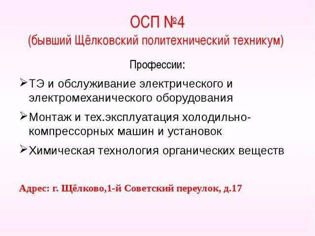 ОСП №4 (бывший Щёлковский политехнический техникум) Профессии: ТЭ и обслужива...