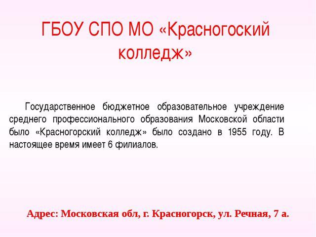 ГБОУ СПО МО «Красногоский колледж» Государственное бюджетное образовательное...
