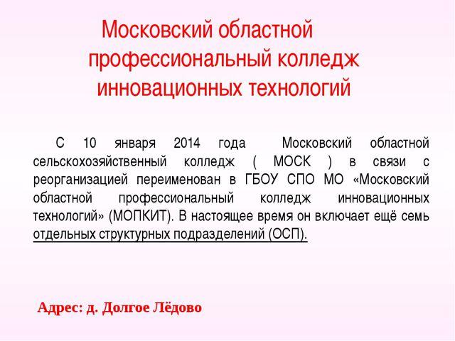 Московский областной профессиональный колледж инновационных технологий С 10...