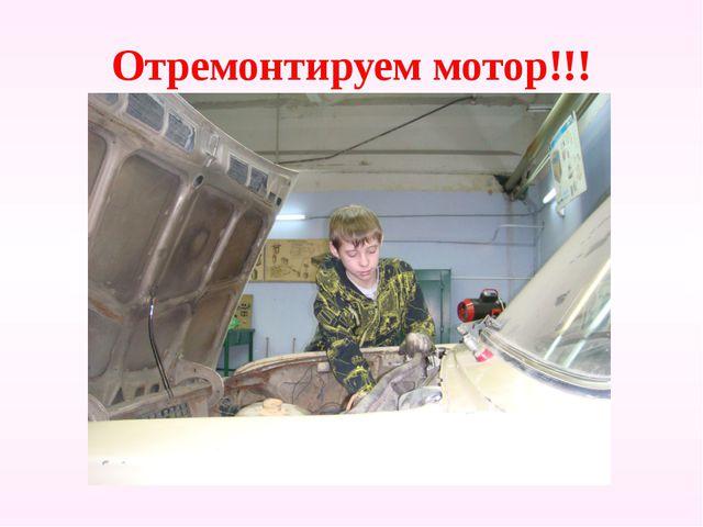 Отремонтируем мотор!!!