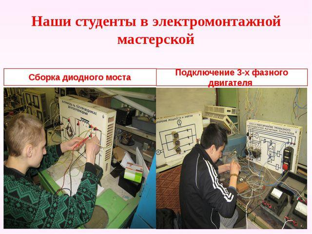 Наши студенты в электромонтажной мастерской Сборка диодного моста Подключение...
