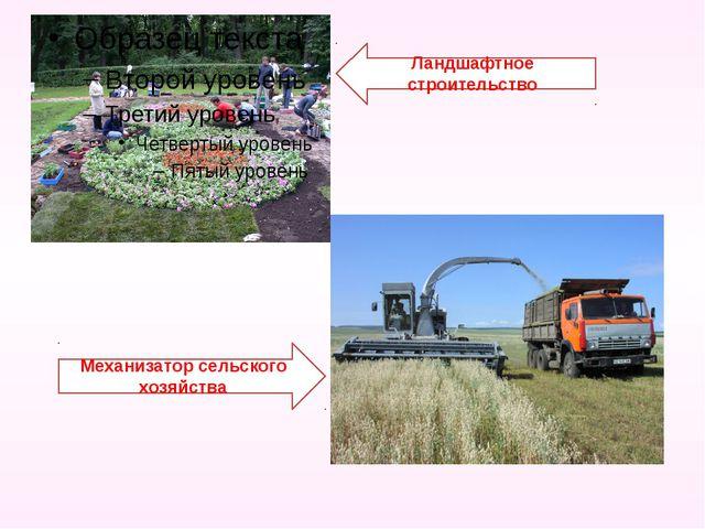 Ландшафтное строительство Механизатор сельского хозяйства