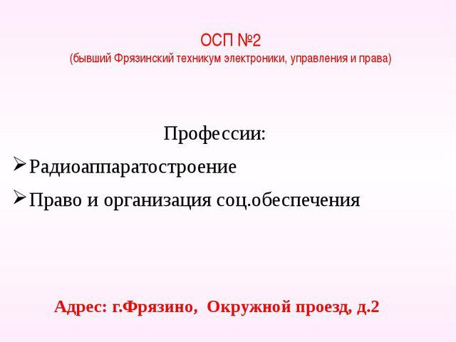 ОСП №2 (бывший Фрязинский техникум электроники, управления и права) Профессии...