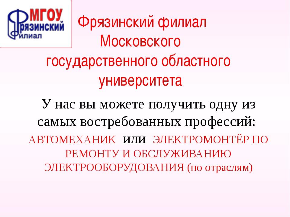 Фрязинский филиал Московского государственного областного университета У н...