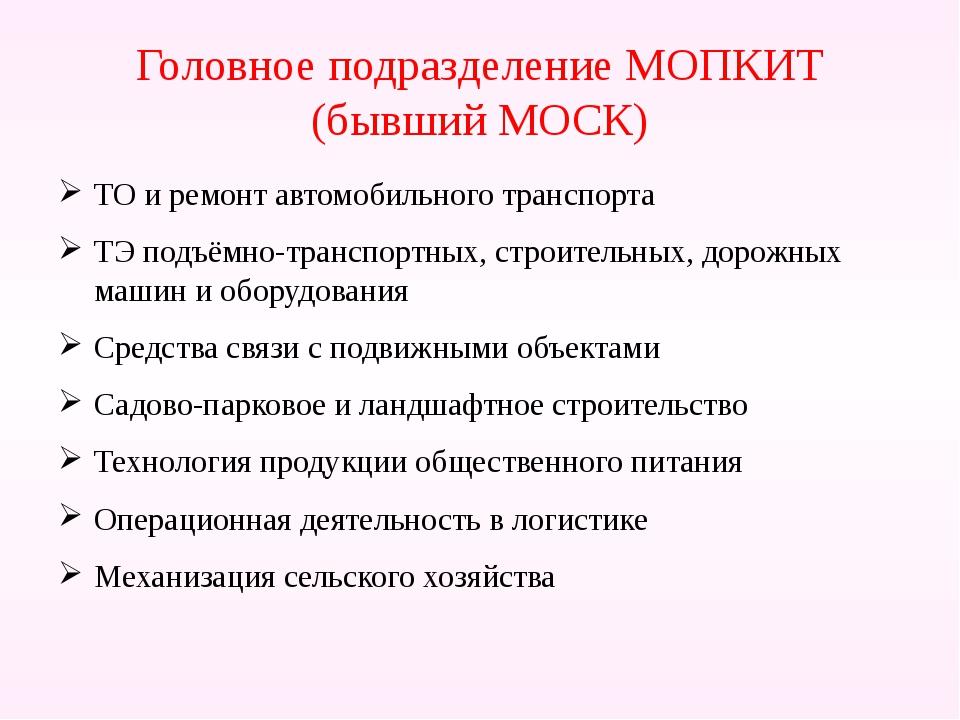Головное подразделение МОПКИТ (бывший МОСК) ТО и ремонт автомобильного трансп...