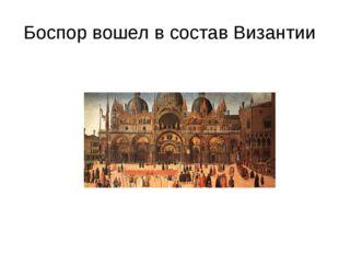 Боспор вошел в состав Византии