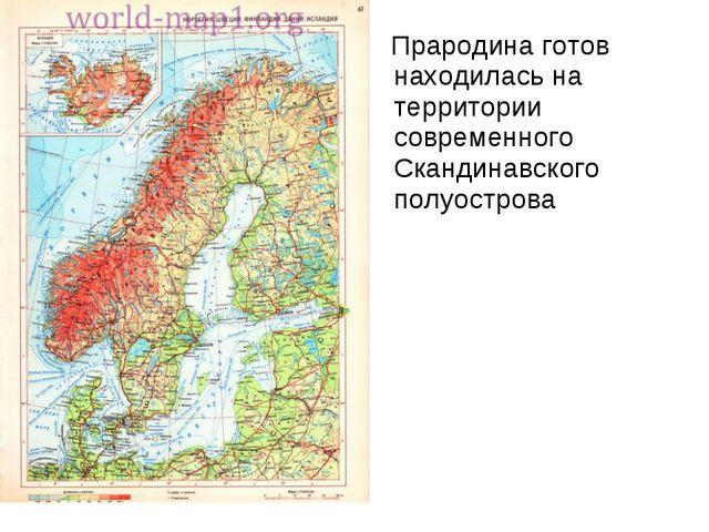 Прародина готов находилась на территории современного Скандинавского полуост...