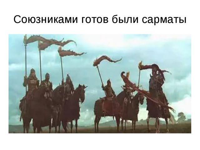 Союзниками готов были сарматы