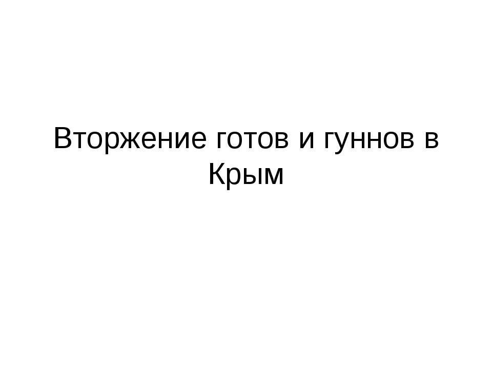 Вторжение готов и гуннов в Крым