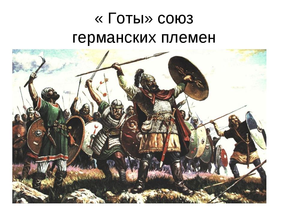 « Готы» союз германских племен
