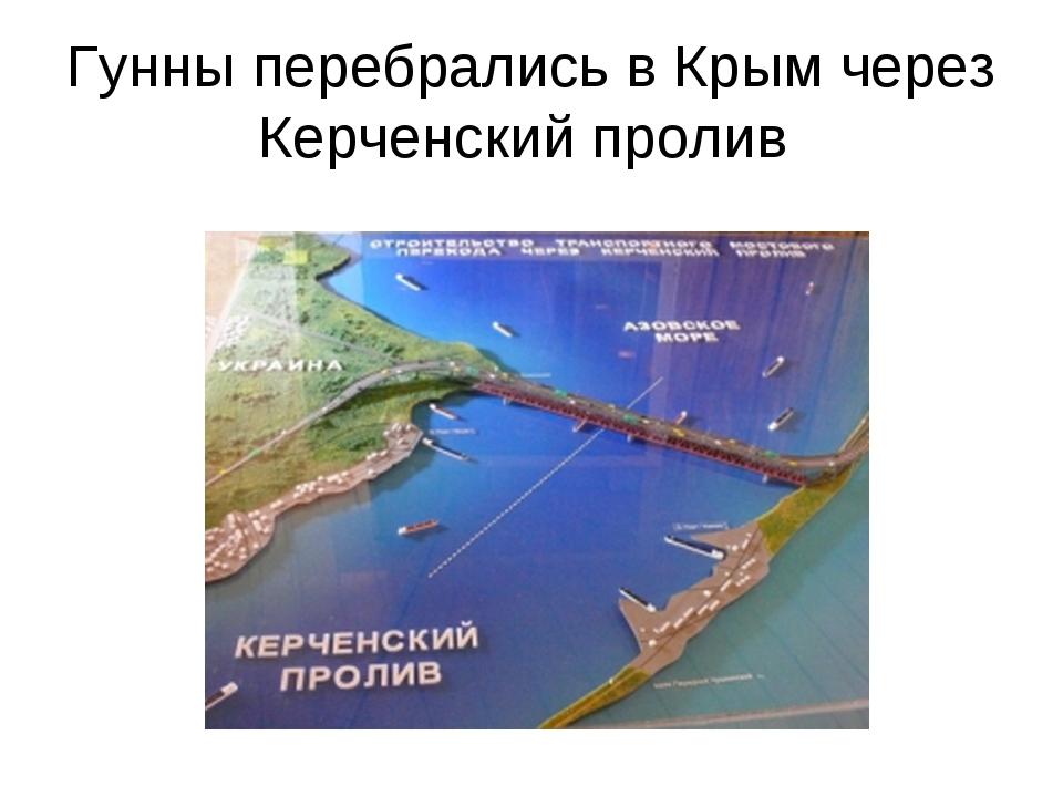 Гунны перебрались в Крым через Керченский пролив