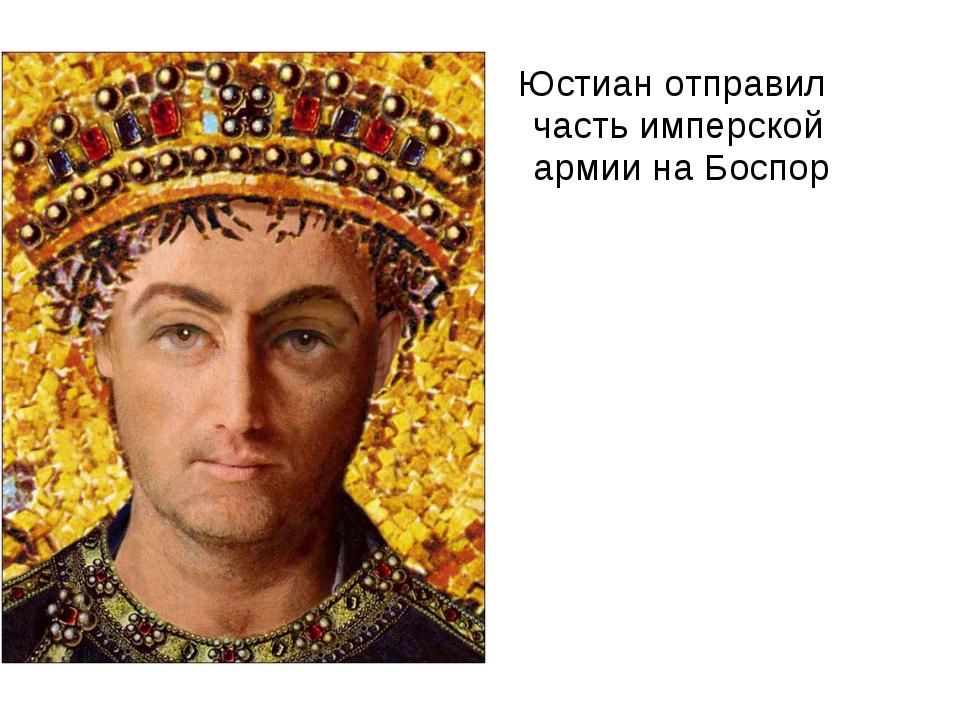 Юстиан отправил часть имперской армии на Боспор